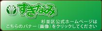杉並区公式サイト