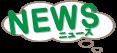 NEWS-ニュース-