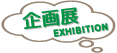 企画展-exhibition-