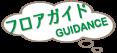 フロアガイド-guidance-