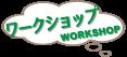 ワークショップ-workshop-
