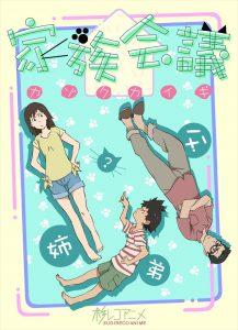 01_家族会議poster_R