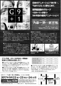 G9上映会2017チラシ02_R