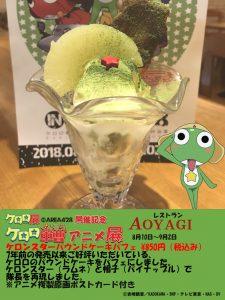 ②-1 AOYAGI様宣伝素材