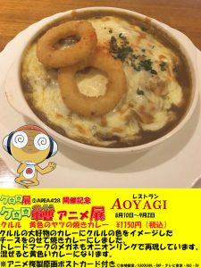 ②-3 AOYAGI様宣伝素材3