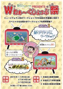 【A4】区内児童館WS-POP