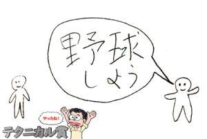 テクニカル賞画像